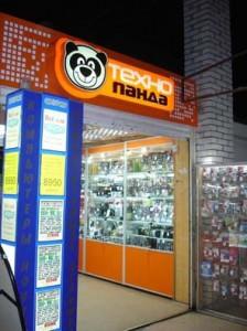 panda tzarizino 5